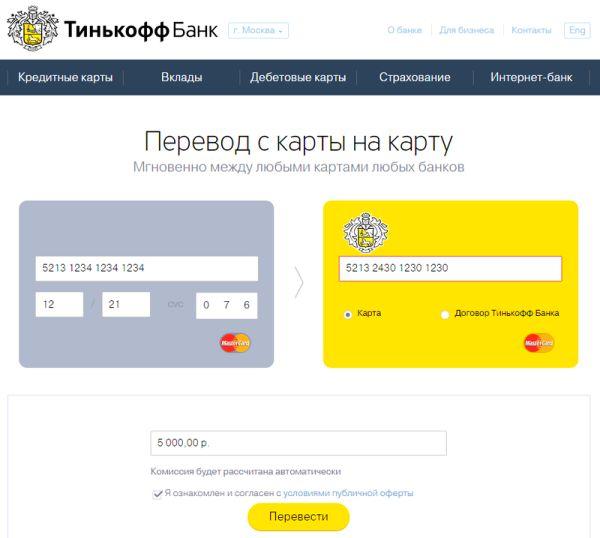 перевод через сайт без регистрации