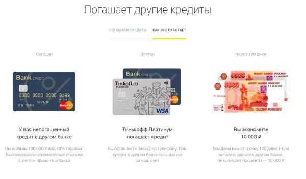 возможность погасить кредиты других банков