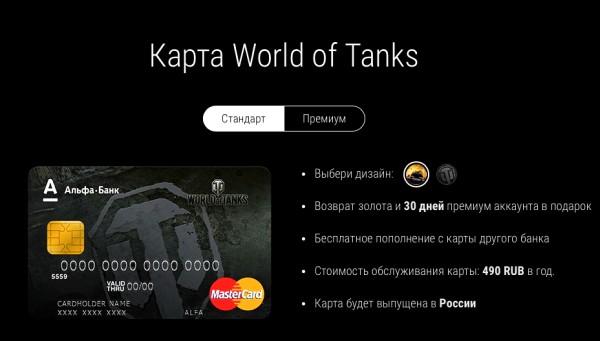оформление карточки world of tanks