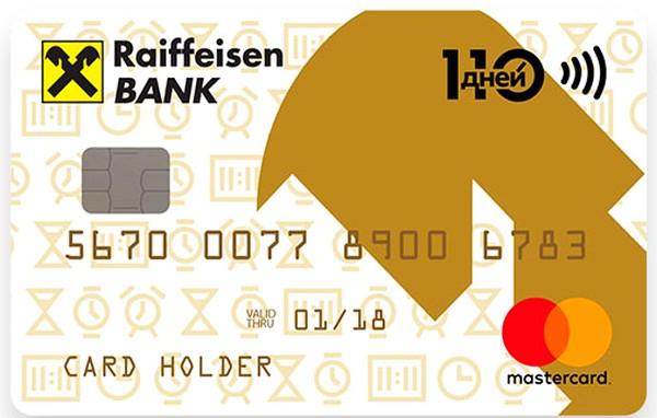8 видов кредиток от Райффайзенбанка