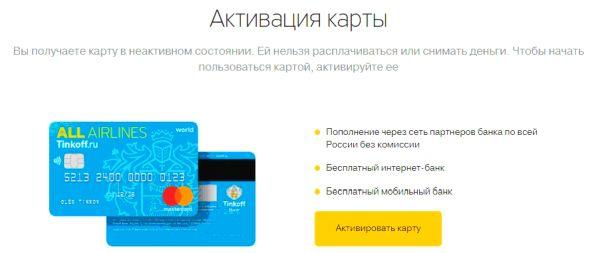активация карточки ebay