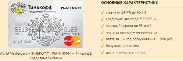 основные характеристики tinkoff platinum