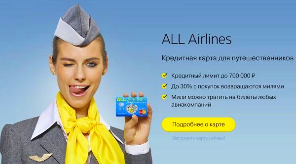 кредитка all airlines