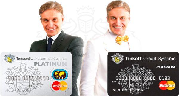 набор кредитных карточек от тинькова