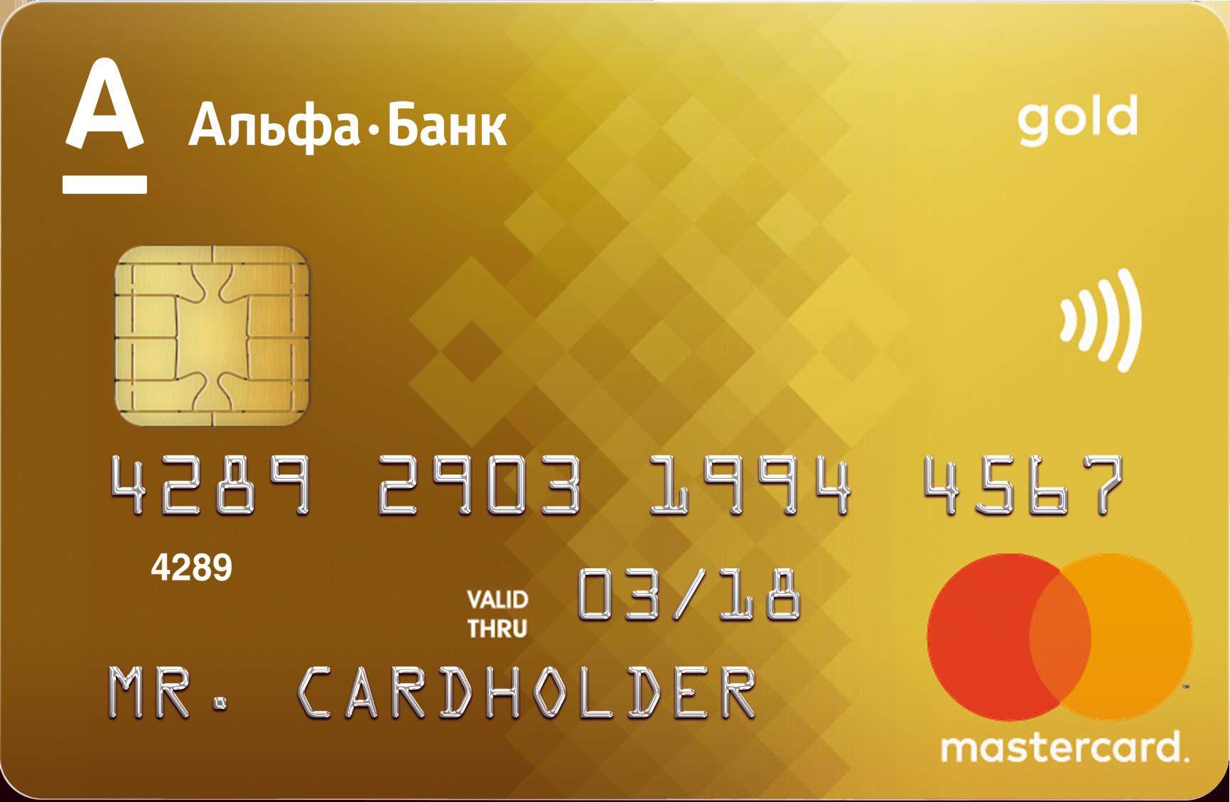 Виды золотых карт от Альфа-банка