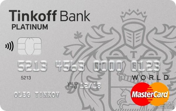 Обзор кредитки Tinkoff Platinum с льготным периодом в 55 дней