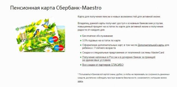 карта сбербанк maestro