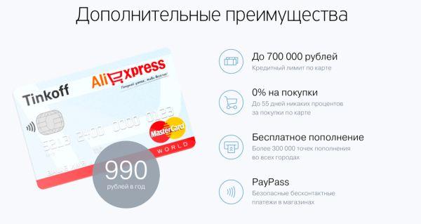 дополнительные преимущества кредитки aliexpress