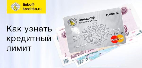 Инструкция по увеличению кредитного лимита по карточке от банка Тинькофф