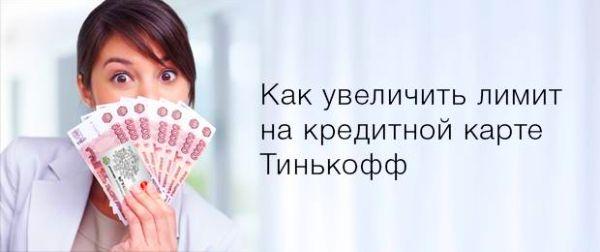как увеличить лимит на кредитной карточке тинькова