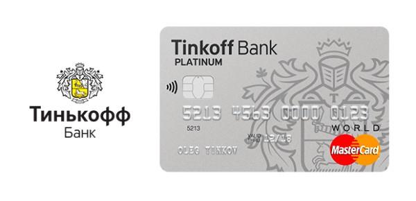 кредитка от тинькофф банка