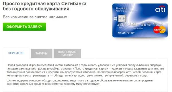 описание простой кредитки