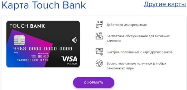 условия использования карточки от touch bank