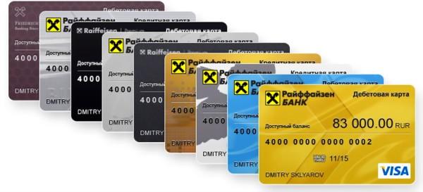 линейка кредитных карточек