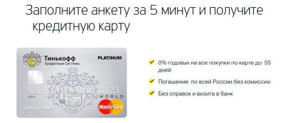 получение карточки платинум