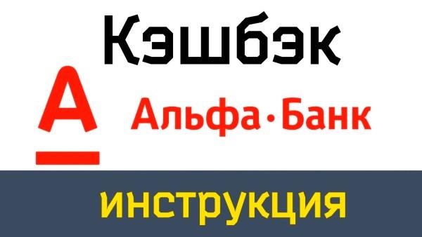 Подробный обзор кэшбэк программы от Альфа-банка