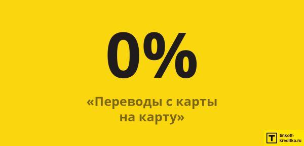 процент за перевод с карты на карту