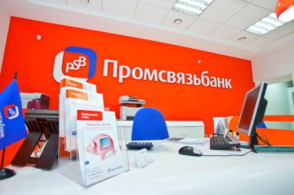 офис банковской организации
