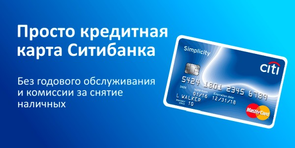 простая кредитка