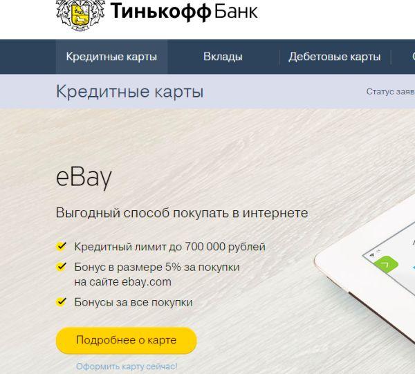 оформление карты ebay