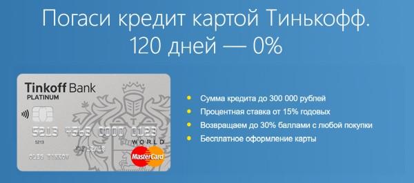 120 дней - 0%