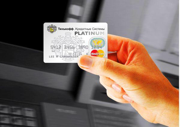 кредитка платинум