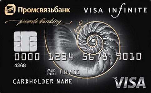 Изображение - Кредитные карты без комиссии за снятие и без процентов за просрочку платежа visa_infinite_diamond1