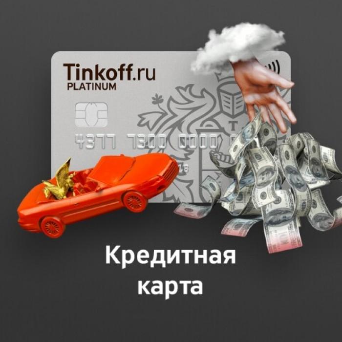 карта деньги и машина