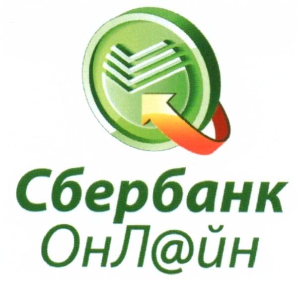 Изображение - Как с карты сбербанка перевести деньги на киви кошелек 1484045155_rekvizity-sberbank-online-1-e1465562294284