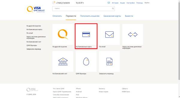 Изображение - Как с карты сбербанка перевести деньги на киви кошелек perevod-na-bankovskyjy-kartochky