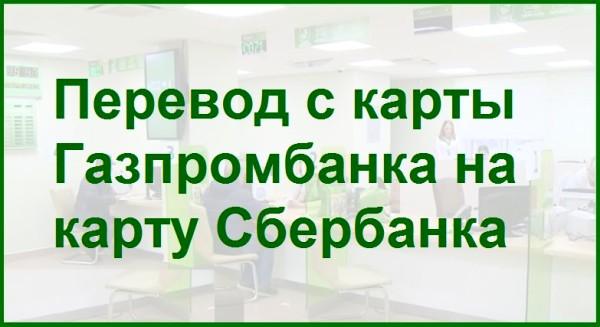 Перевод денег с карты Газпромбанка на Сбербанк: 4 надёжных способа