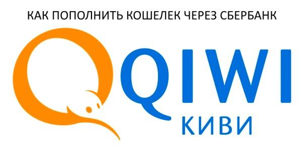 7 способов перевести деньги с карты Сбербанка на Qiwi
