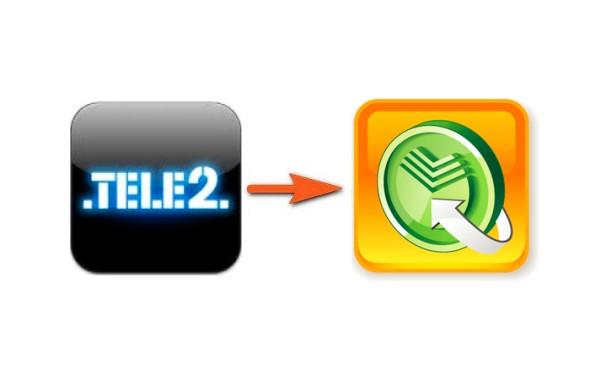 Быстрый перевод с Теле 2 на карту Сбербанка: 3 проверенных способа