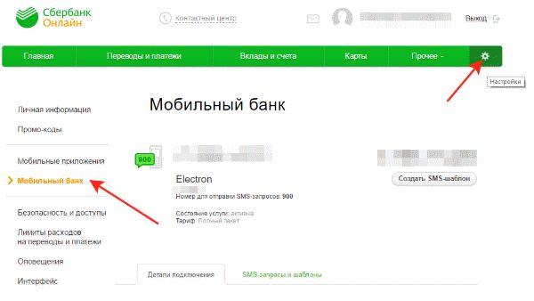Настройки мобильного банка через Сбербанк-онлайн