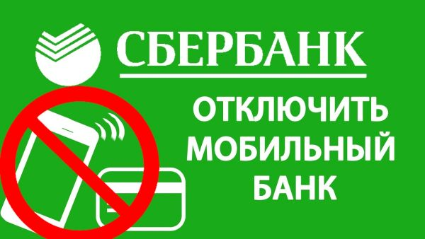 Отключаем Мобильный банк через сервис Сбербанк онлайн