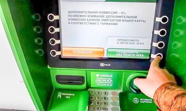 Отключение через банкомат