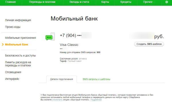 Отвязать номер через Сбербанк-онлайн