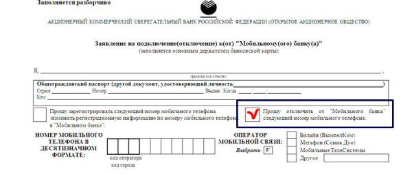 Заявление на отключение от мобильного банка