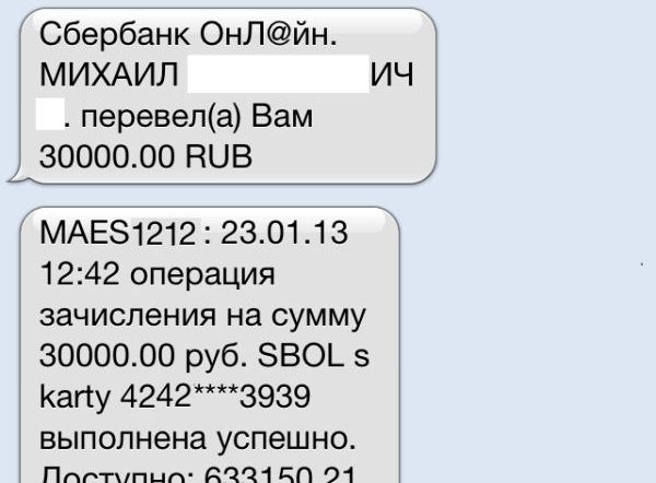 СМС от мобильного банка