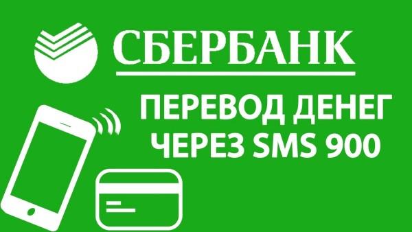 Перевод между картами Сбербанка СМСками на номер 900