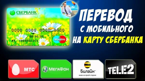 Инструкция по выводу денег с баланса телефона на карту Сбербанка