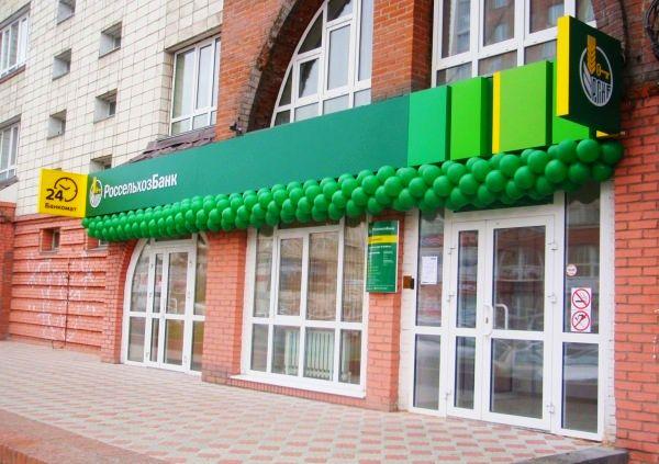 Офис Россельхозбанка