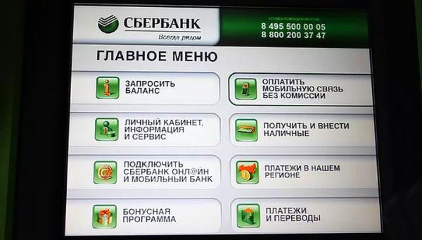 Подключение через банкомат Сбербанка