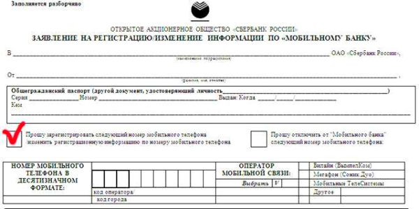 Пример заявления по регистрации Мобильного банка