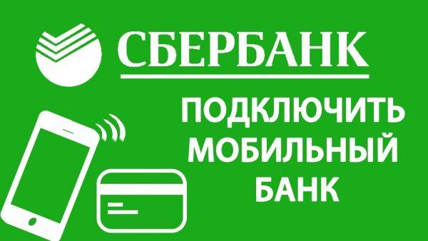 5 способов подключить Мобильный банк Сбербанка