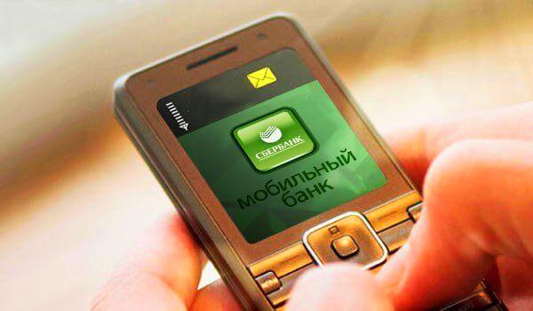Подключение Мобильного банка через телефон