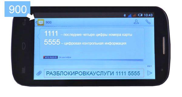 Разблокировать Мобильный банк от Сбербанка через СМС