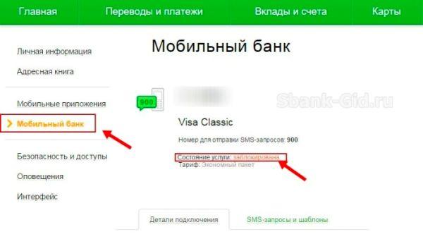 Личный кабинет Сбербанк-онлайн