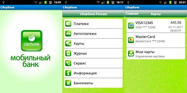 Мобильный банк главное меню