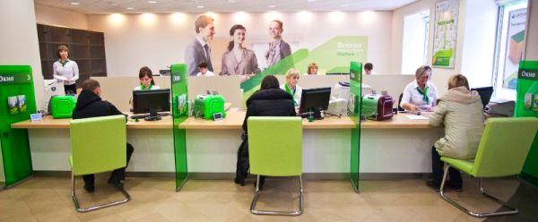 Получение информации в отделении банка